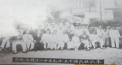 1925年朱氏社开幕典礼朱氏宗亲合照
